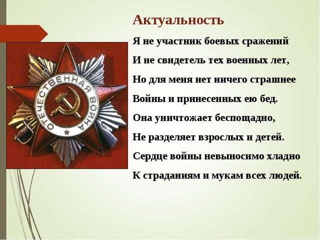 Актуальность Я не участник боевых сражений И не свидетель тех военных лет,...