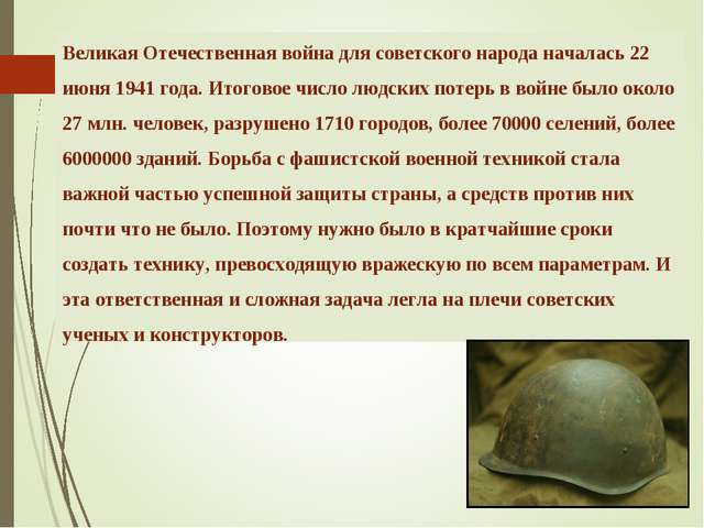 Великая Отечественная война для советского народа началась 22 июня 1941 года....