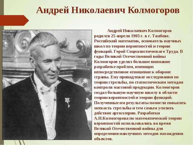 Андрей Николаевич Колмогоров Андрей Николаевич Колмогоров родился 25 апреля 1...