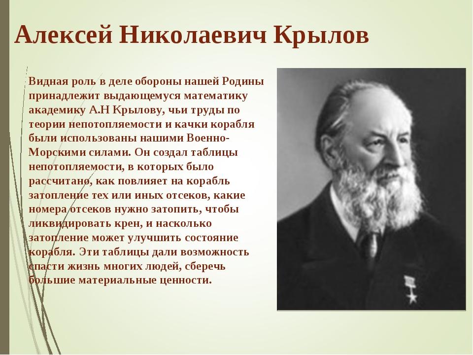 Алексей Николаевич Крылов Видная роль в деле обороны нашей Родины принадлежит...