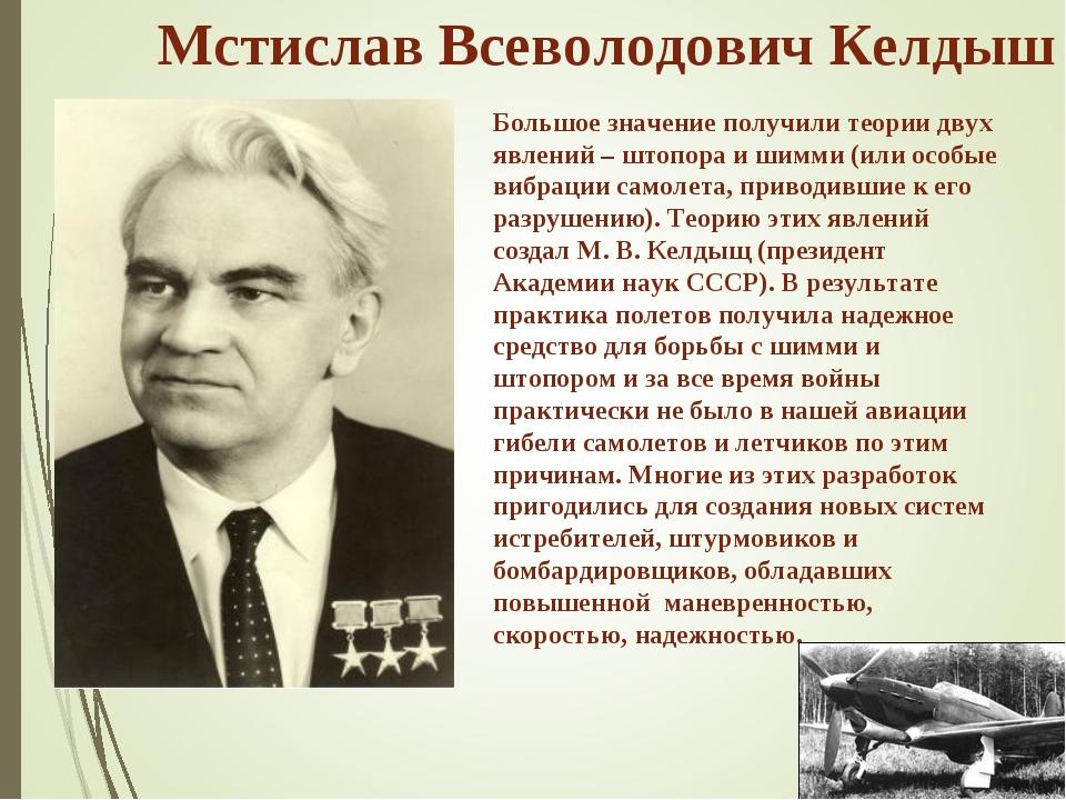 Мстислав Всеволодович Келдыш Большое значение получили теории двух явлений –...