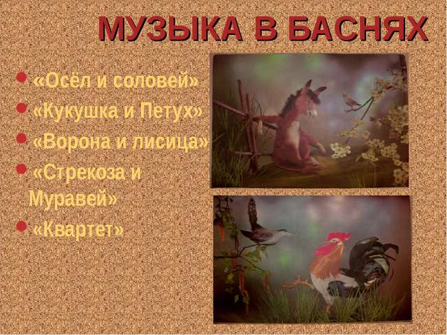 МУЗЫКА В БАСНЯХ «Осёл и соловей» «Кукушка и Петух» «Ворона и лисица» «Стреко...