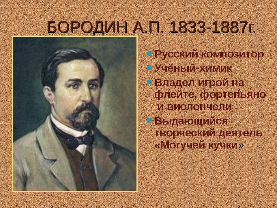 БОРОДИН А.П. 1833-1887г. Русский композитор Учёный-химик Владел игрой на флей...