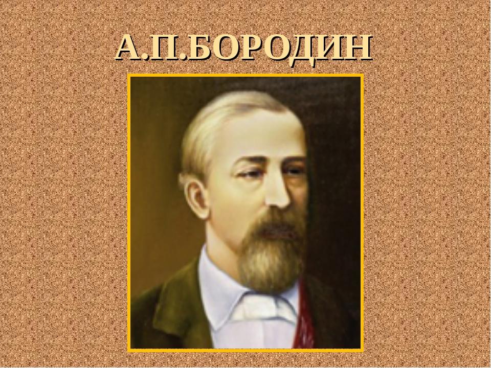 А.П.БОРОДИН