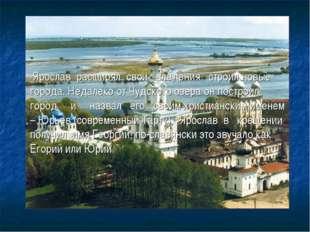 Ярослав расширял свои владения, строил новые города. Недалеко от Чудского оз