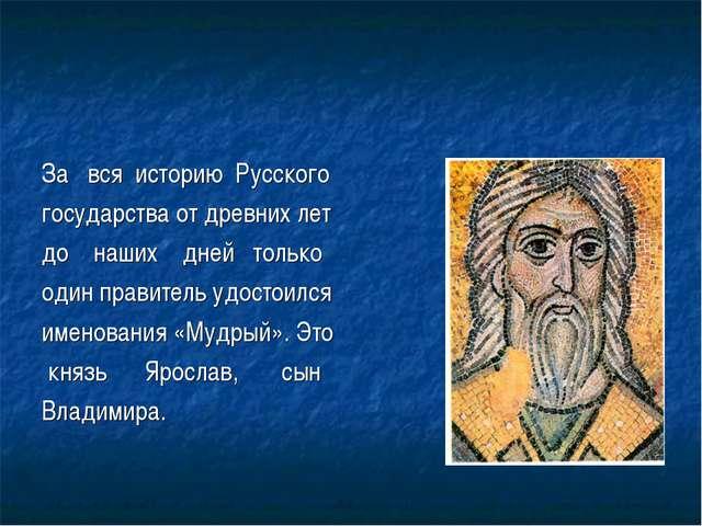 За вся историю Русского государства от древних лет до наших дней только один...