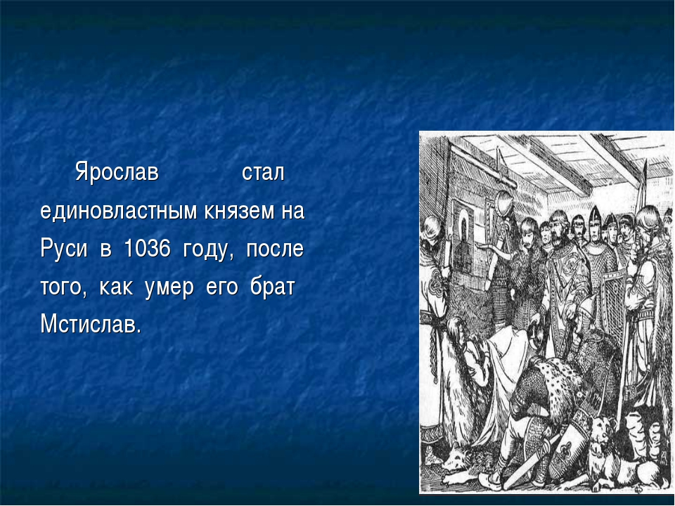 Ярослав стал единовластным князем на Руси в 1036 году, после того, как умер...