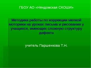 ГБОУ АО «Няндомская СКОШИ» Методика работы по коррекции мелкой моторики на ур
