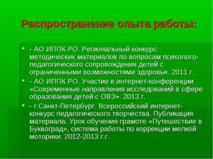 Распространение опыта работы: - АО ИППК РО. Региональный конкурс методических