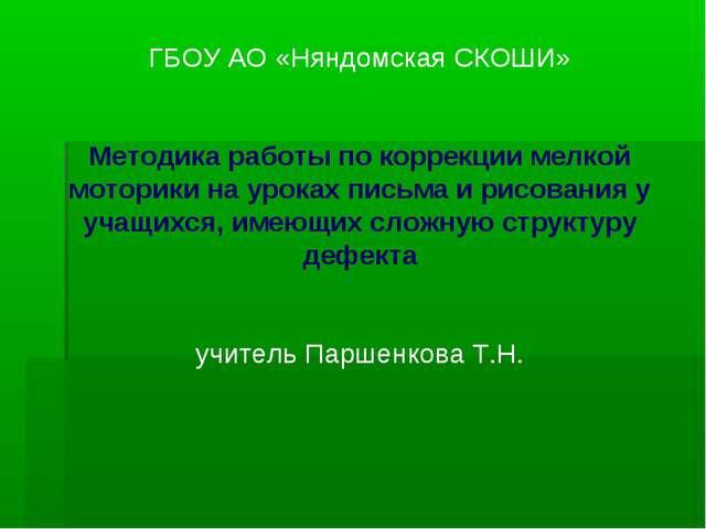 ГБОУ АО «Няндомская СКОШИ» Методика работы по коррекции мелкой моторики на ур...