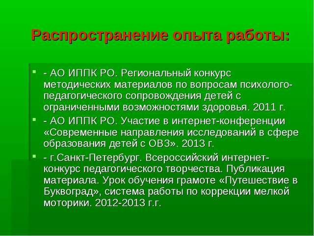 Распространение опыта работы: - АО ИППК РО. Региональный конкурс методических...