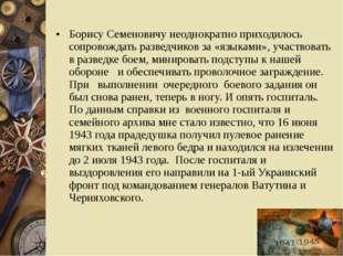 Борису Семеновичу неоднократно приходилось сопровождать разведчиков за «языка
