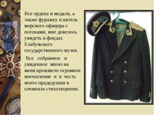 Все ордена и медали, а также фуражку и китель морского офицера с погонами, мн