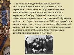 С 1935 по 1936 год он обучался в Казанском сельскохозяйственном институте, м