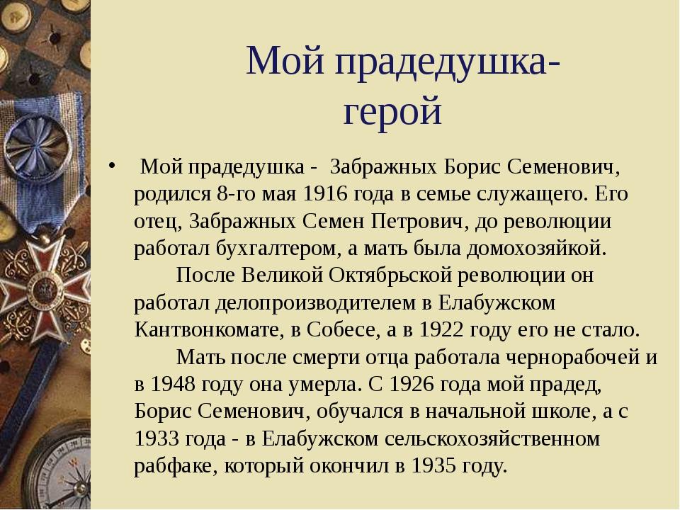 Мой прадедушка- герой Мой прадедушка - Забражных Борис Семенович, родилс...
