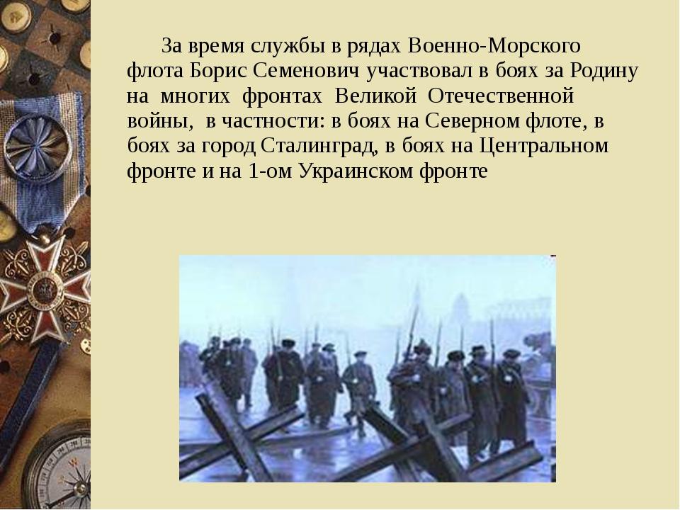 За время службы в рядах Военно-Морского флота Борис Семенович участвовал в б...