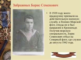 В 1939 году моего прадедушку призвали на действительную военную службу, в Вое