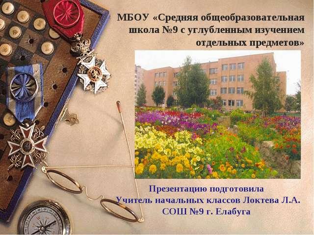 МБОУ «Средняя общеобразовательная школа №9 с углубленным изучением отдельных...