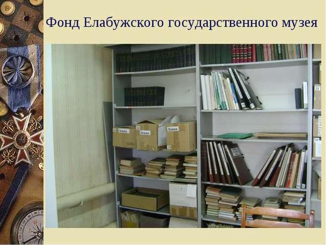 Фонд Елабужского государственного музея