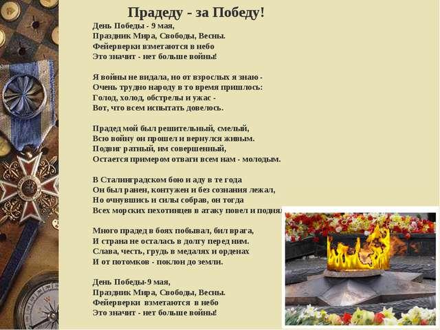Прадеду - за Победу! День Победы - 9 мая, Праздник Мира, Свободы, Весны. Фей...