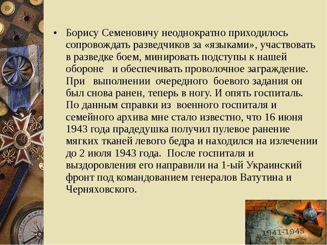 Борису Семеновичу неоднократно приходилось сопровождать разведчиков за «языка...