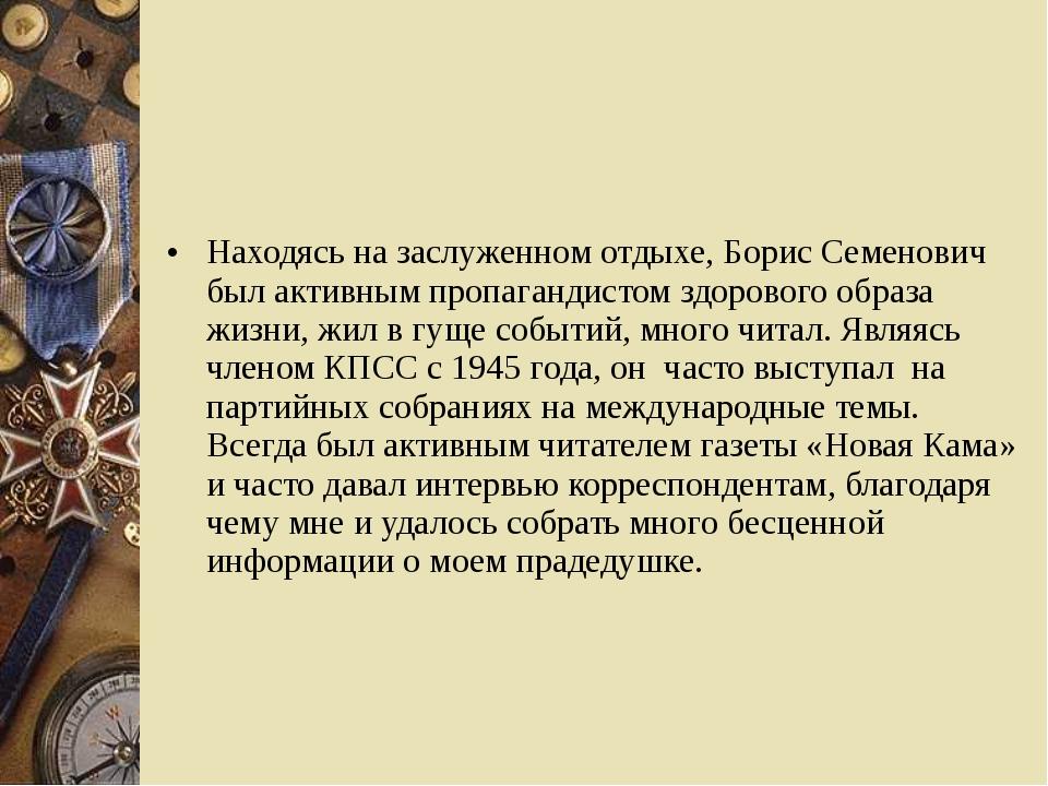 Находясь на заслуженном отдыхе, Борис Семенович был активным пропагандистом з...