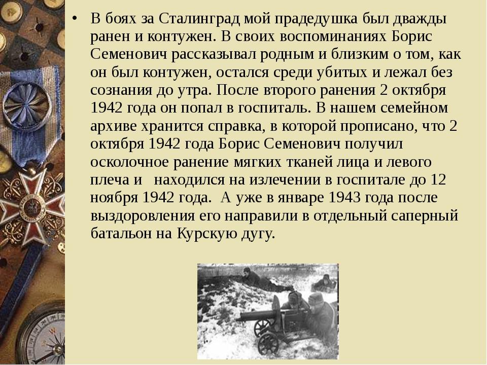 В боях за Сталинград мой прадедушка был дважды ранен и контужен. В своих восп...