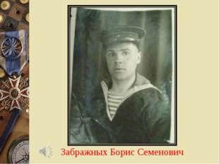 Забражных Борис Семенович