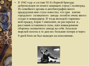 В 1942 году в составе 92-й сборной бригады добровольцев он пошел защищать гор