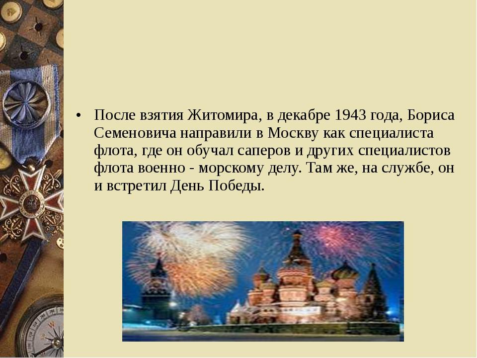 После взятия Житомира, в декабре 1943 года, Бориса Семеновича направили в Мос...