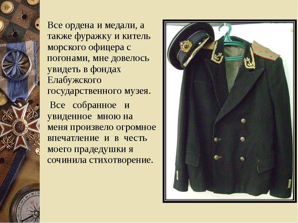 Все ордена и медали, а также фуражку и китель морского офицера с погонами, мн...