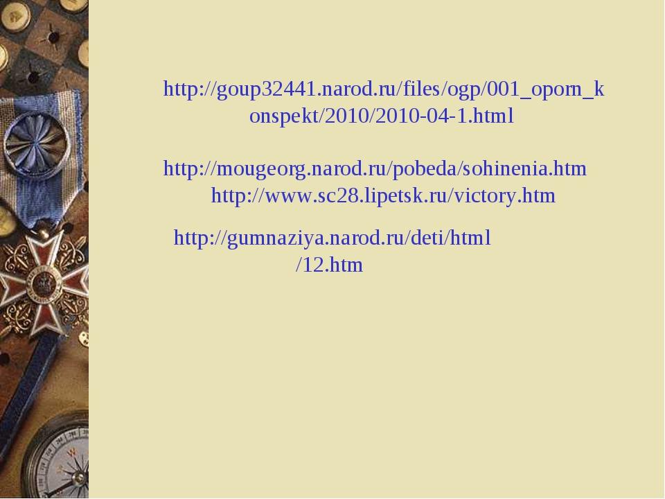 http://gumnaziya.narod.ru/deti/html/12.htm http://goup32441.narod.ru/files/og...
