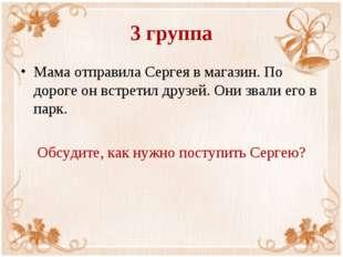 3 группа Мама отправила Сергея в магазин. По дороге он встретил друзей. Они з