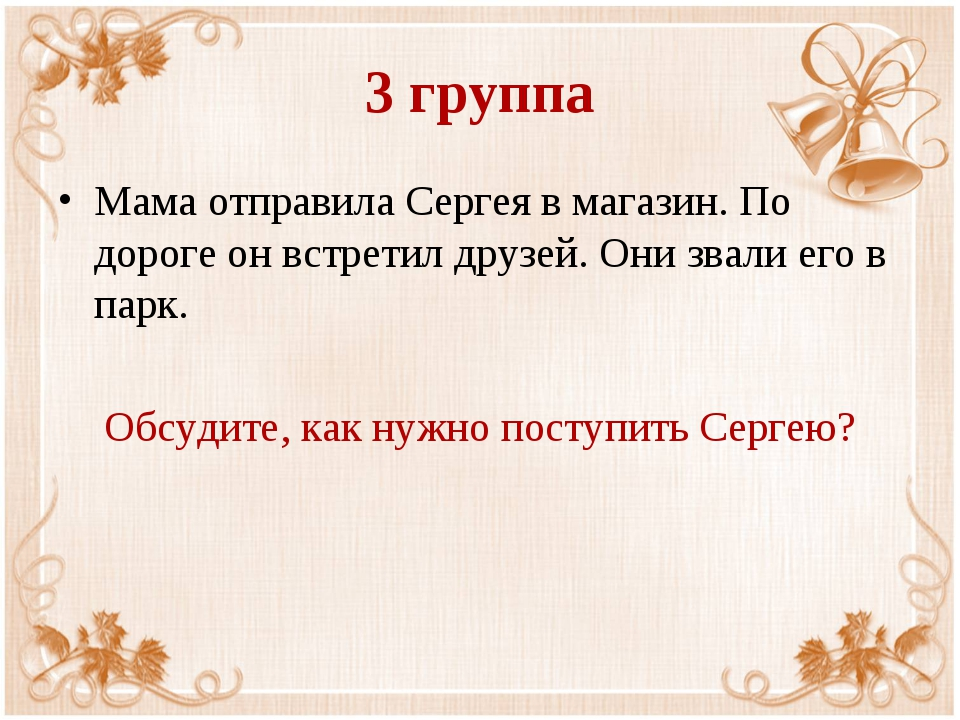 3 группа Мама отправила Сергея в магазин. По дороге он встретил друзей. Они з...