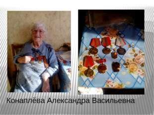 Конаплёва Александра Васильевна