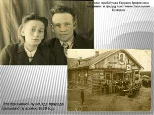 Это мои прабабушка Евдокия Трифоновна Клевакина и прадед Константин Васильеви