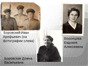 Боровский Иван Арефьевич (на фотографии слева) Воронцова Евдокия Алексеевна