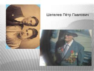 Шепелев Пётр Павлович