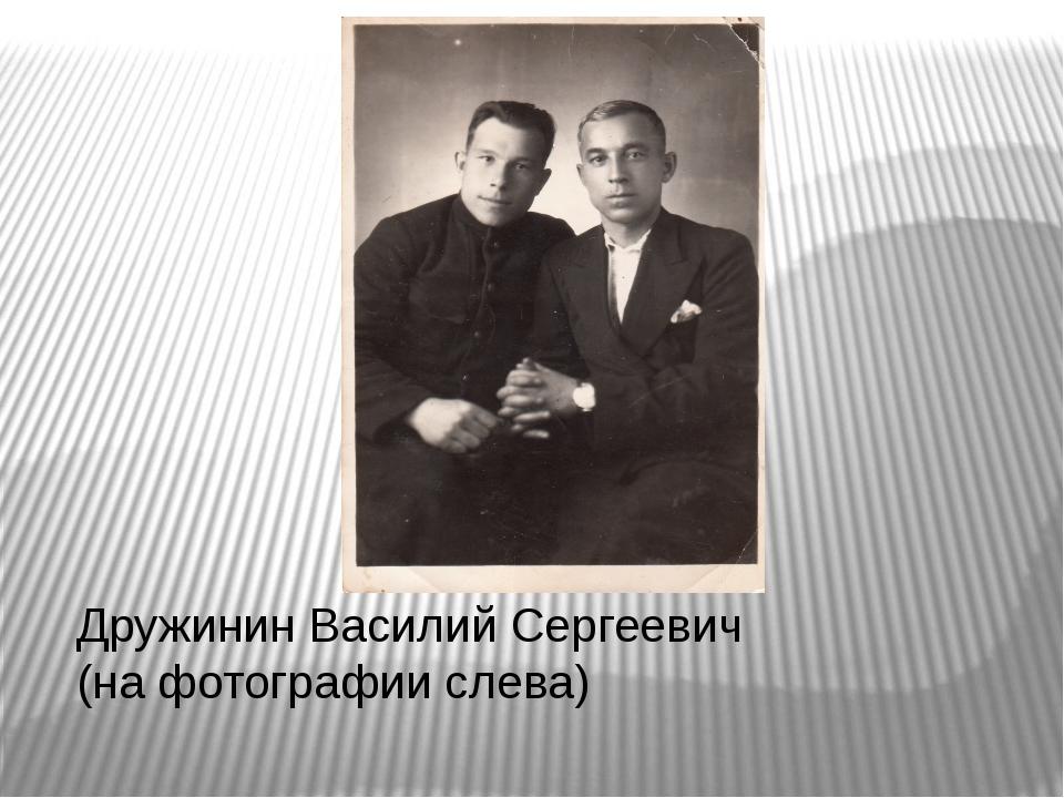 Дружинин Василий Сергеевич (на фотографии слева)