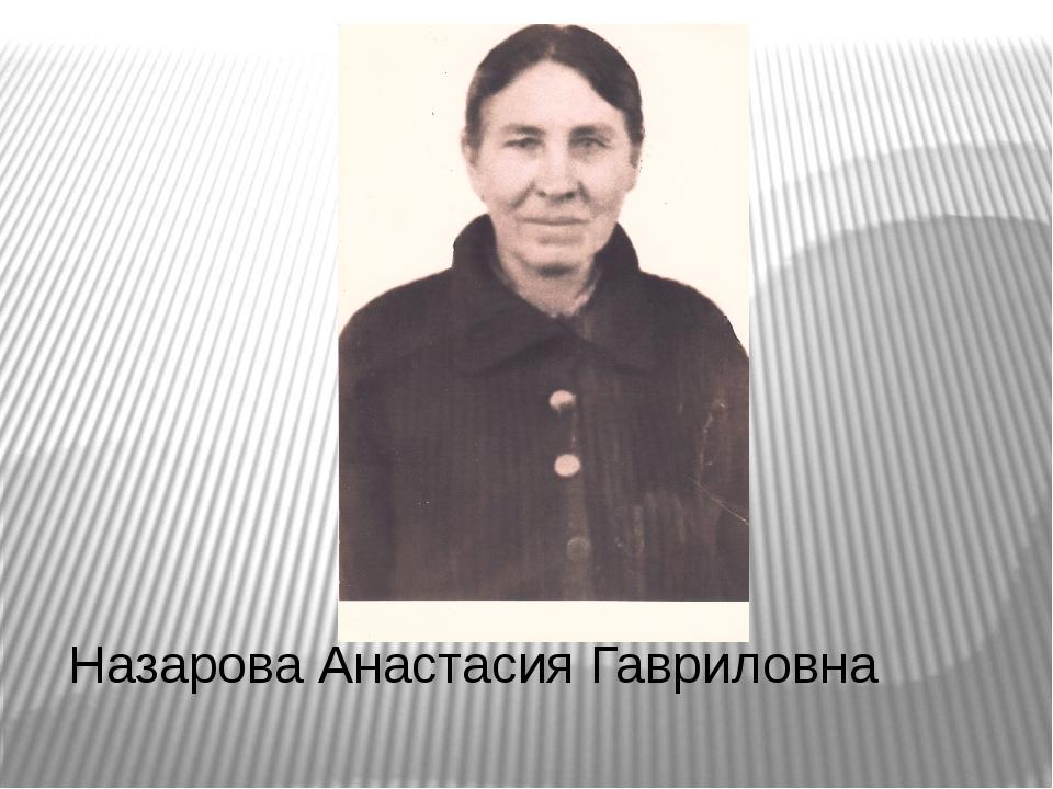 Назарова Анастасия Гавриловна