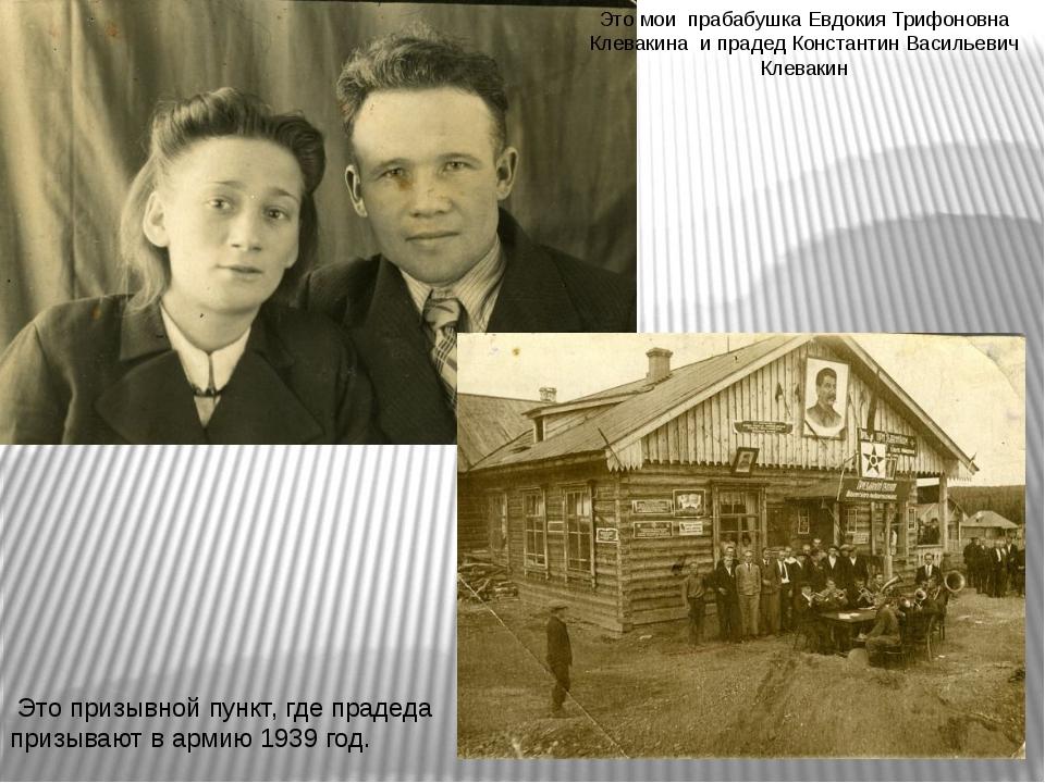 Это мои прабабушка Евдокия Трифоновна Клевакина и прадед Константин Васильеви...