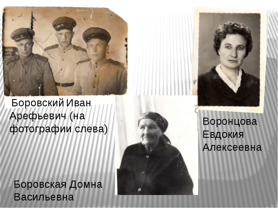 Боровский Иван Арефьевич (на фотографии слева) Воронцова Евдокия Алексеевна...