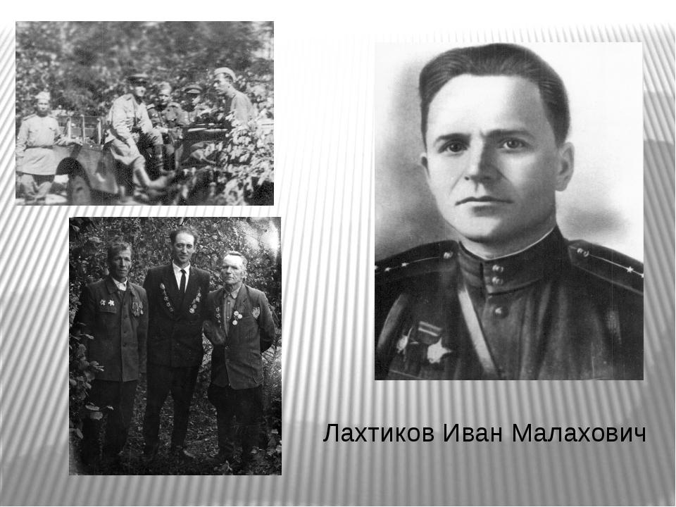 Лахтиков Иван Малахович