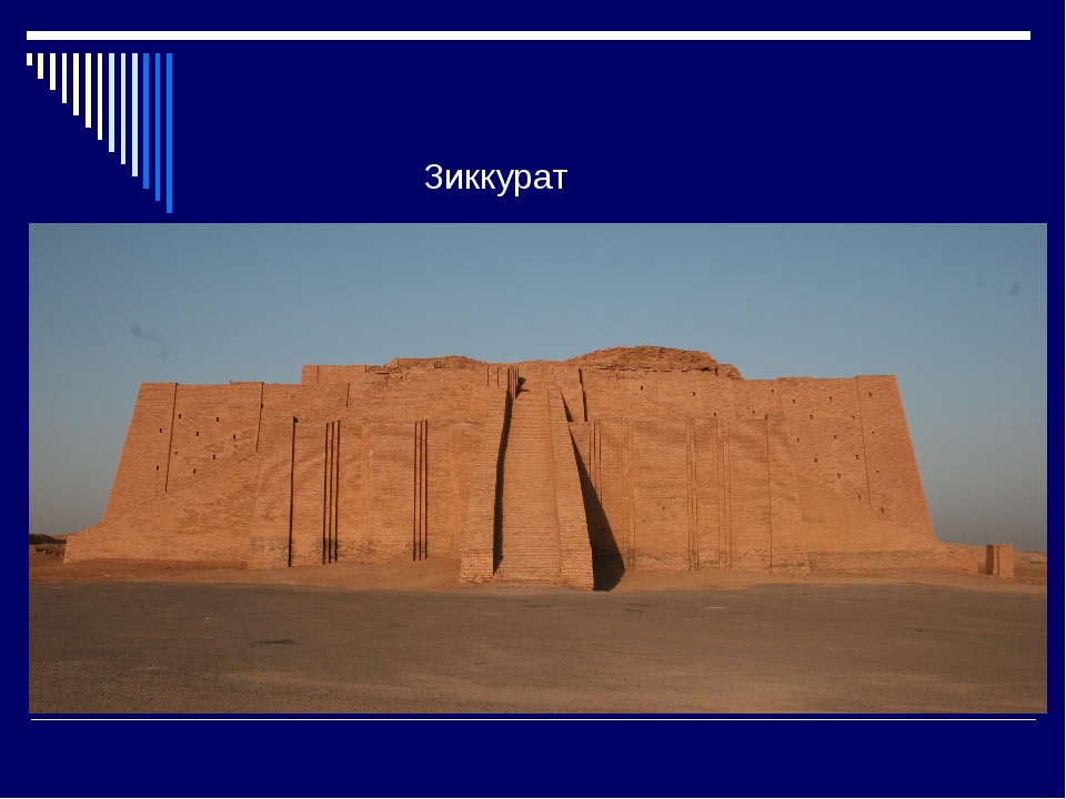 comapre and contrast the ziggurats to the pyramids Pyramids vs ziggurats - compare side by side | recomparison close reading comparing and contrasting egyptian pyramids  270 x 350 jpeg 14 кб.