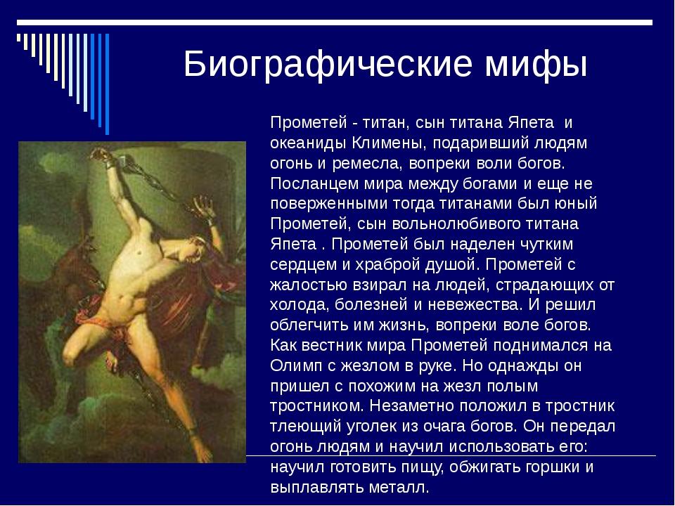 Почему образ прометея перешел из мифа в литературу
