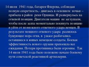 14 июля 1941 года, батарея Флерова, соблюдая полную секретность,- двигаясь в
