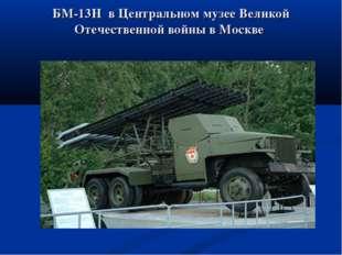 БМ-13Н в Центральном музее Великой Отечественной войны в Москве