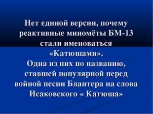 Нет единой версии, почему реактивные миномёты БМ-13 стали именоваться «Катюша