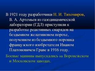 В 1921 году разработчики Н.И.Тихомиров, В.А.Артемьев из газодинамической