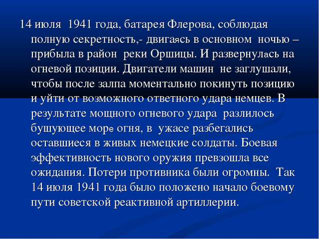 14 июля 1941 года, батарея Флерова, соблюдая полную секретность,- двигаясь в...